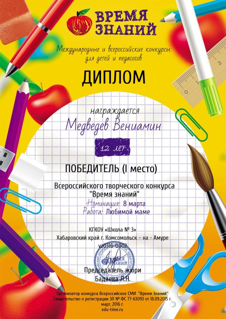 Всероссийский и международный конкурс для дошкольников