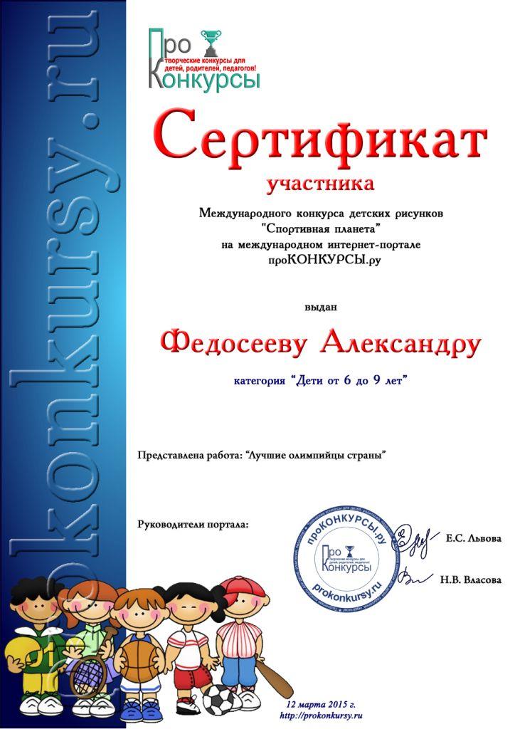 спасатели сертификаты для воспитателей картинка недалеко села